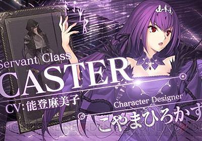『FGO』アーチャー(声優:日野聡)とキャスター(声優:能登麻美子)が新CMで公開 - 電撃App