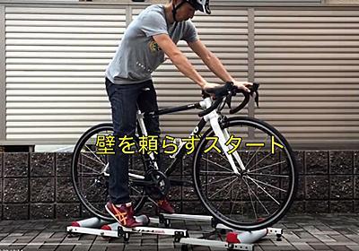 *3本ローラーは最初から壁を頼らず走り出すべし。   サイクリングパーツ・ウェアーのワールドサイクル ワーサイ