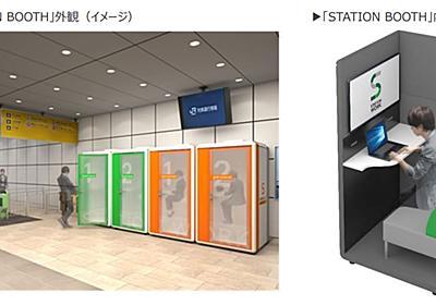 仕事は駅ナカで JR東、駅構内にシェアオフィス展開へ - ITmedia ビジネスオンライン