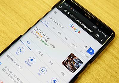 """ラーメン店に""""謎のいたずら電話""""、原因はGoogleの音声検索機能? ツイートが話題に - ITmedia NEWS"""