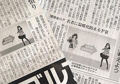 中央官庁がPRに使う「萌えキャラ」という女性差別 | メディア万華鏡 | 山田道子 | 毎日新聞「経済プレミア」