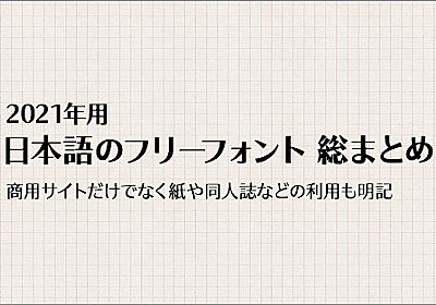 2019年用、日本語のフリーフォント368種類のまとめ -商用サイトだけでなく紙や同人誌などの利用も明記 | コリス