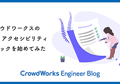 クラウドワークスのWebアクセシビリティチェックを始めてみた - クラウドワークス エンジニアブログ