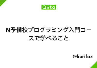 N予備校プログラミング入門コースで学べること - Qiita