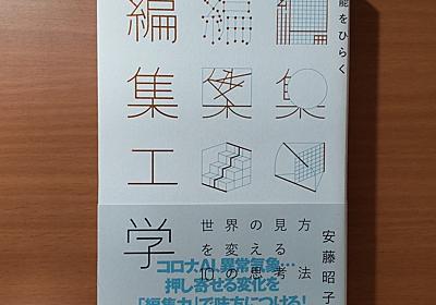 【書評】才能を開く編集工学 世界の見方を変える10の思考法  安藤昭子  Discover - 京都のリーマンメモリーズ