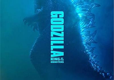 『ゴジラ キング・オブ・モンスターズ』を見て死を思え - barzamkun