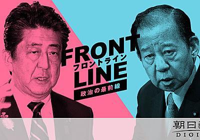 「俺を野に放つと…」 幹事長交代、首相は危険を感じた:朝日新聞デジタル