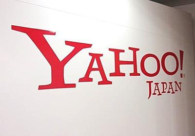「Yahoo!ニュース」、1日約2万件の誹謗中傷コメントを削除--検知AIを外部提供へ - CNET Japan