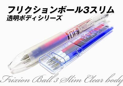 【フリクションボール3スリム・透明ボディ】レビュー。白色スライドレバーで替芯自由自在