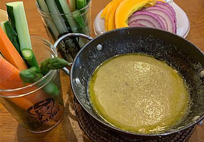 おかんのレシピ!バーニャカウダ〜美味しい野菜はスティックにして食らえ〜 - これはとある100kgオーバーの男が美味しいものを食べながら痩せるまでのダイエット成功物語である