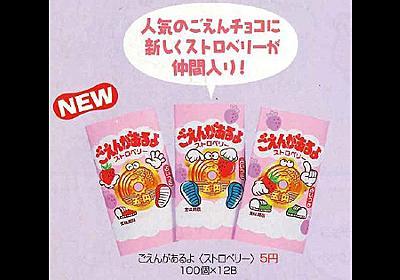 """""""5円チョコ""""こと「ごえんがあるよ」は、なぜ30年以上も売り続けられるのか? 会長が明かす「儲からないんだけど……」 (1/4) - ねとらぼ"""
