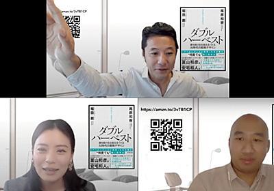 デジタル責任者を見れば、その会社の5年後がわかる【ゲスト:入山章栄さん】 | ダブルハーベスト | ダイヤモンド・オンライン