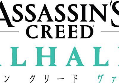 【追記あり】『アサシン クリード ヴァルハラ』のゲーム内表現に関して – UBIBLOG