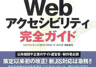 Amazon.co.jp: 2010年改正JIS規格対応 WEBアクセシビリティ完全カイド: アライド・ブレインズ, 日経パソコン協力 (編集): Books