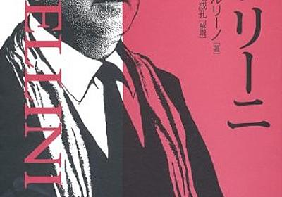 Amazon.co.jp: フェリーニ (ガリマール新評伝シリーズ―世界の傑物): ベニートメルリーノ, HASH(0x7322578), HASH(0x733a230): Books