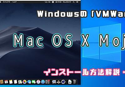 VMWareで「macOS Mojave」 インストール方法とベンチマーク   りんごロイド