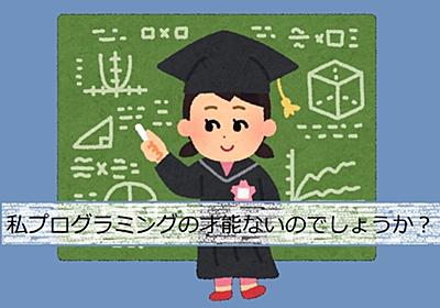 「私プログラミングの才能がないのでしょうか?」という質問への返答|山本 一成@Ponanza|note