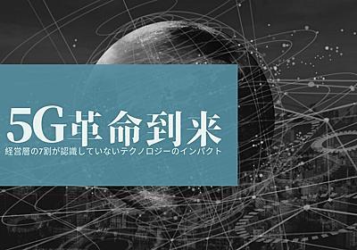 【5G革命到来】経営層の7割が認識していないテクノロジーのインパクト   Grab-大阪のWeb広告・マーケティング代理店アイビス運営