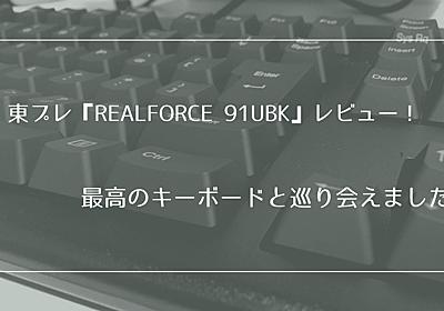 東プレ『REALFORCE 91UBK』購入レビュー!最高のキーボードを手に入れました。 - USEFUL TIME