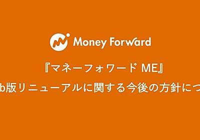 『マネーフォワード ME』Web版リニューアルに関する今後の方針について|Yosuke Tsuji|note