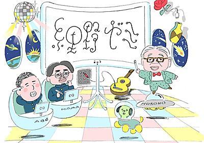 細野晴臣とアンビエントミュージック(前編) | 細野ゼミ 1コマ目(前編) - 音楽ナタリー