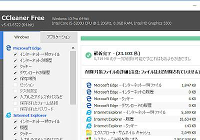 PCが遅いと感じたら、高速化に役立つフリーソフト - 仕事に効くフリーソフト10選:日経 xTECH Active