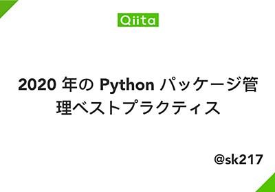 2020 年の Python パッケージ管理ベストプラクティス - Qiita