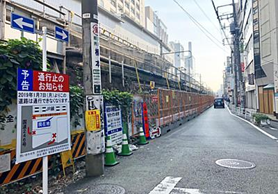 「渋谷駅桜丘口再開発」事業区域内の道路が廃道に 線路沿いには歩道仮設へ - シブヤ経済新聞