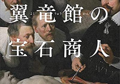 『翼竜館の宝石商人』発売: Takano's diary