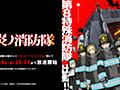 NEWS|TVアニメ『炎炎ノ消防隊』