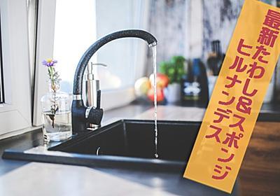 【ヒルナンデス!たわし&スポンジ】洗濯機に入れる?水洗いだけで汚れが落ちる?枕も!
