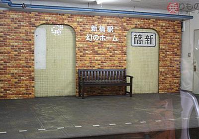 東京メトロ銀座線、最初は直通運転しなかった理由 新橋「幻のホーム」との深い関わり | 乗りものニュース