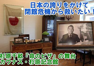 杉原千畝が「命のビザ」を発給した記念館 日本の誇りをかけて閉館危機から救いたい! - CAMPFIRE (キャンプファイヤー)