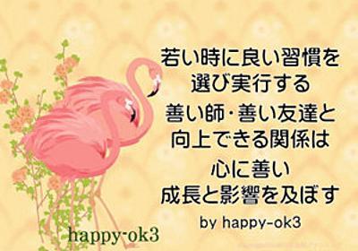 矢内原氏が尊敬し倣った4人の偉人の姿 - happy-ok3の日記