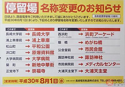 「大浦天主堂下」停留場の「下」は不要? 長崎の路面電車、13停留場を一挙改称のワケ | 乗りものニュース