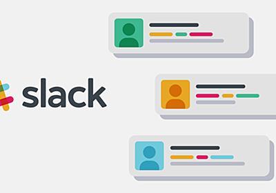 チャットツール「Slack」で使える、おすすめの機能を紹介! | 東京上野のWeb制作会社LIG