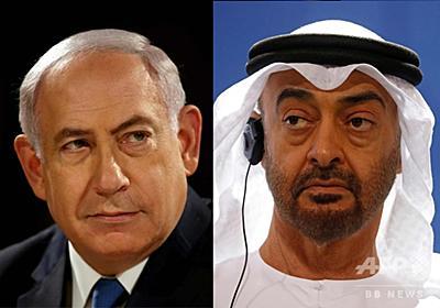 イスラエルとUAE、国交正常化へ 米仲介で「歴史的」合意 写真4枚 国際ニュース:AFPBB News