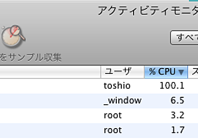 Step by step: MacのDockが暴走してたらParallelsを疑え