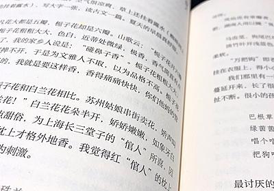 【2019.1.1】図書館のような本屋を発見・中国ブログ&ウェイボー開設!!! - decoの凸凹Everyday7