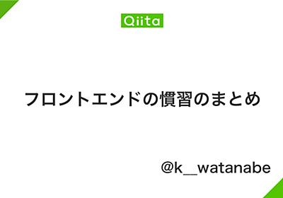 フロントエンドの慣習のまとめ - Qiita