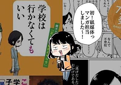 小幡和輝くんの『学校は行かなくてもいい』 元大学職員の私が読んで&漫画を担当して。 | Anman