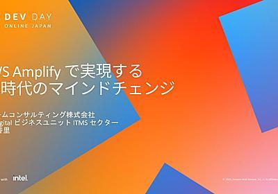 AWS Amplify で実現する DX 時代のマインドチェンジ - Speaker Deck