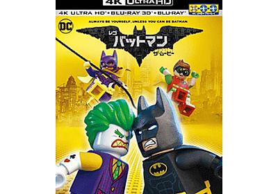 かまってちゃんなバットマンが世界を救う!? 「レゴ(R)バットマン ザ・ムービー」UHD BD化 - AV Watch