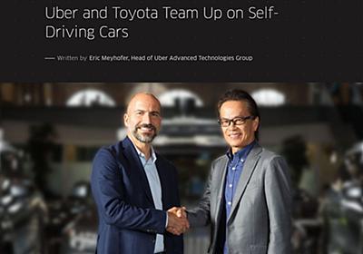 トヨタ、Uberと自動運転技術で提携強化 5億ドル出資と正式発表【UPDATE】 - ITmedia NEWS