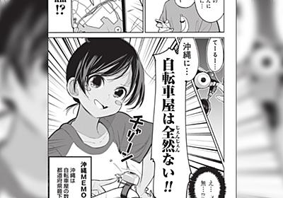 「坂が多い」「塩害ですぐに錆びる」沖縄県民が自転車に乗らない理由を解説した漫画に県民から同意の声