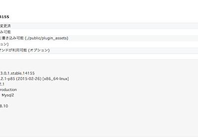 Redmine 3.0のAMIをAWS東京リージョンで公開 | Redmine.JP Blog