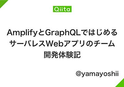 AmplifyとGraphQLではじめるサーバレスWebアプリのチーム開発体験記 - Qiita