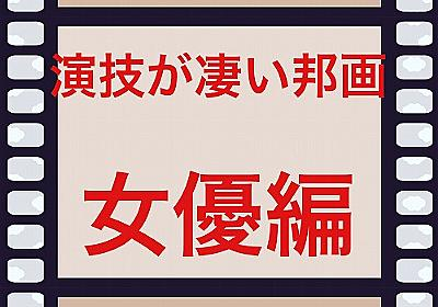 【演技が凄い!!】おすすめの邦画14選~女優編 - 僕の人生、変な人ばっかり!