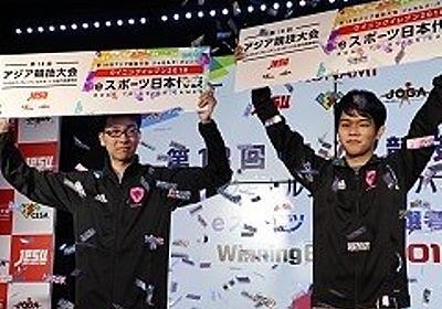 第18回アジア競技大会のeスポーツ日本代表選考会が開催。「ウイイレ2018」「StarCraft II」など5タイトル12名の選手が発表に - 4Gamer.net