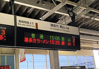 駅の電光掲示板に「喜多方ラーメン」 会津若松で誤表示:朝日新聞デジタル
